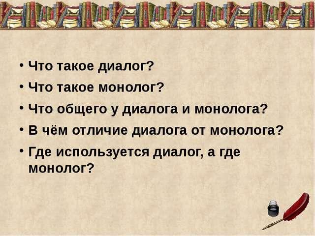 Что такое диалог? Что такое монолог? Что общего у диалога и монолога? В чём...