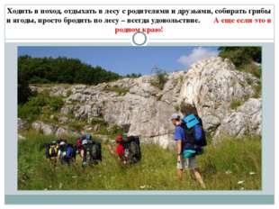 Ходить в поход, отдыхать в лесу с родителями и друзьями, собирать грибы и яго
