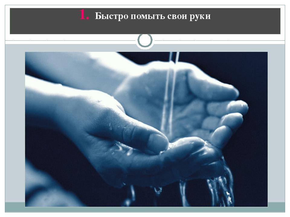 Быстро помыть свои руки