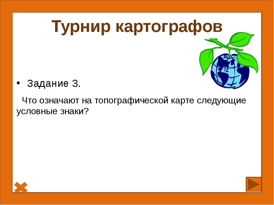 Турнир картографов Задание 3. Что означают на топографической карте следующие...