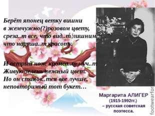 Маргарита АЛИГЕР (1915-1992гг.) – русская советская поэтесса. Берёт японец ве