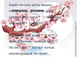 Берёт японец ветку вишни в жемчужно розовом цвету, срезает все, что вид..т ли