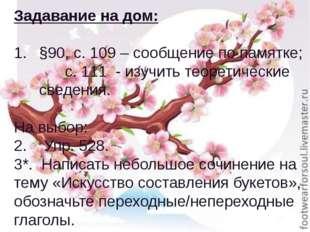 Задавание на дом: §90, с. 109 – сообщение по памятке; с. 111 - изучить теорет