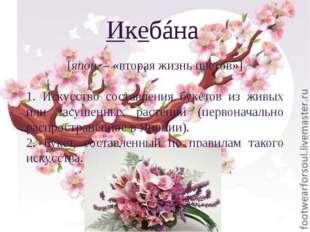 Икебáна Икебáна [япон. – «вторая жизнь цветов»] 1. Искусство составления буке