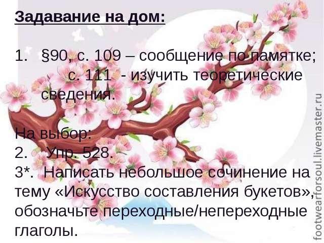 Задавание на дом: §90, с. 109 – сообщение по памятке; с. 111 - изучить теорет...