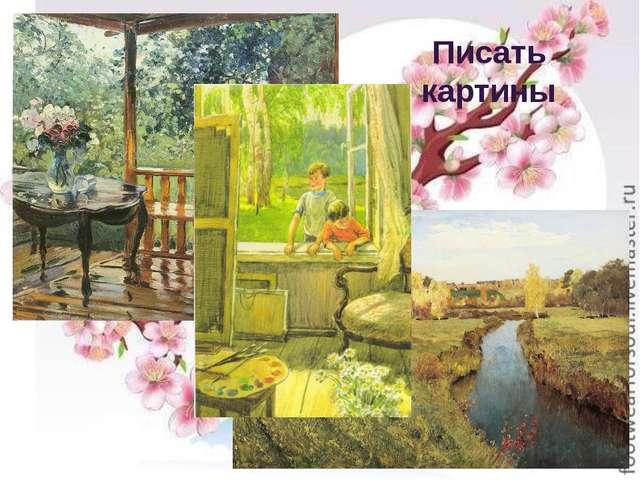 Писать картины