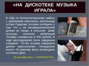 «НА ДИСКОТЕКЕ МУЗЫКА ИГРАЛА» В ОВД по Белокалитвинскому району с заявлением