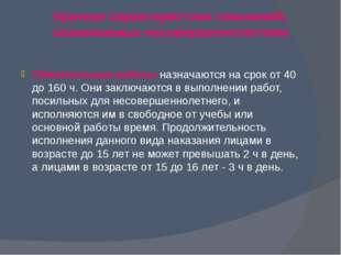 Обязательные работы назначаются на срок от 40 до 160 ч. Они заключаются в вып