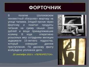 ФОРТОЧНИК В поселке Шолоховском неизвестный обворовал квартиру на улице Чапае