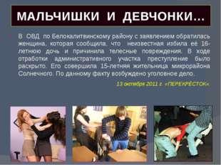 МАЛЬЧИШКИ И ДЕВЧОНКИ… В ОВД по Белокалитвинскому району с заявлением обратила