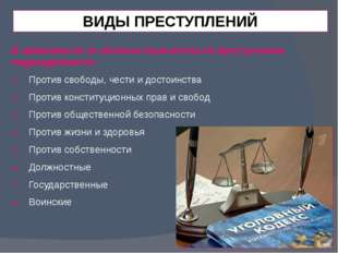 ВИДЫ ПРЕСТУПЛЕНИЙ В зависимости от объекта посягательств преступления подразд