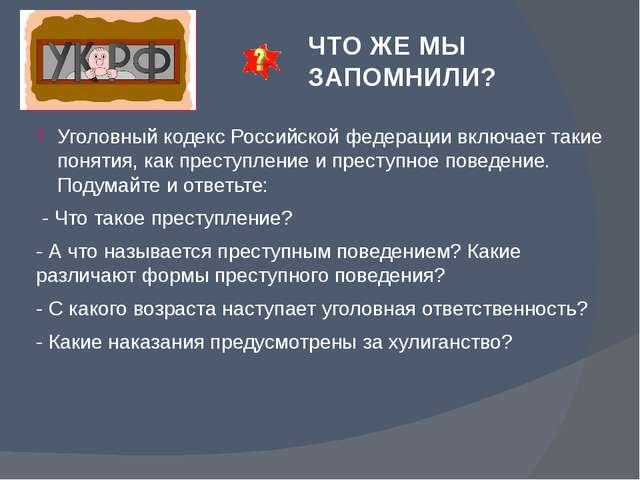 ЧТО ЖЕ МЫ ЗАПОМНИЛИ? Уголовный кодекс Российской федерации включает такие пон...