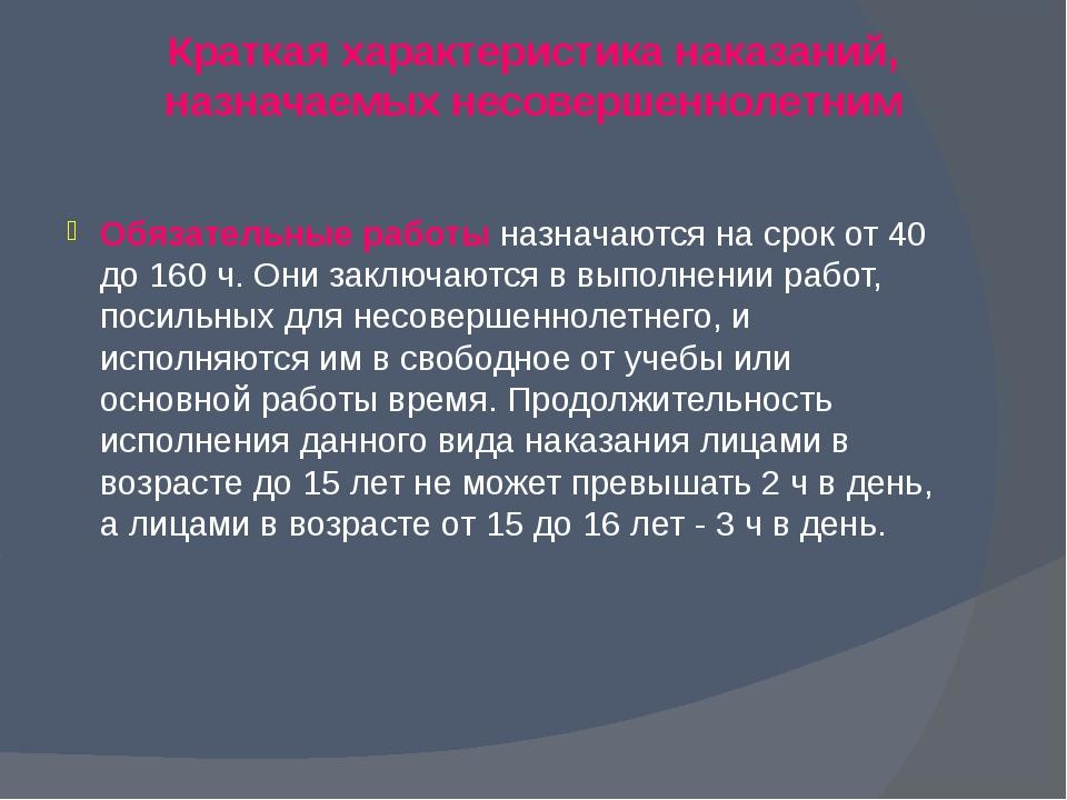 Обязательные работы назначаются на срок от 40 до 160 ч. Они заключаются в вып...