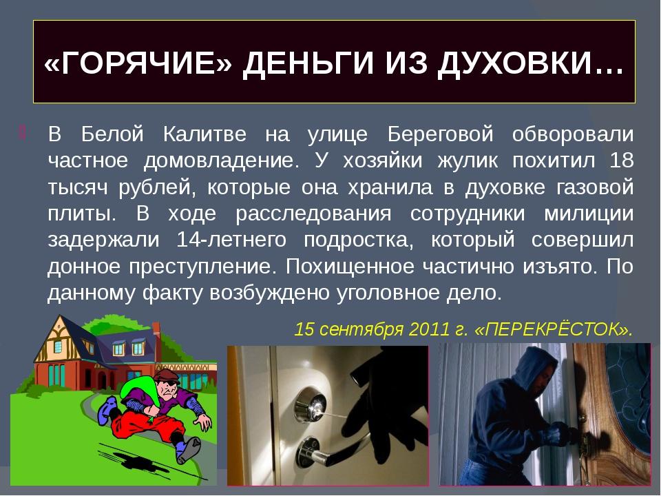 «ГОРЯЧИЕ» ДЕНЬГИ ИЗ ДУХОВКИ… В Белой Калитве на улице Береговой обворовали ча...