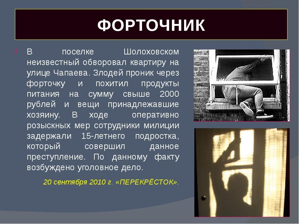 ФОРТОЧНИК В поселке Шолоховском неизвестный обворовал квартиру на улице Чапае...