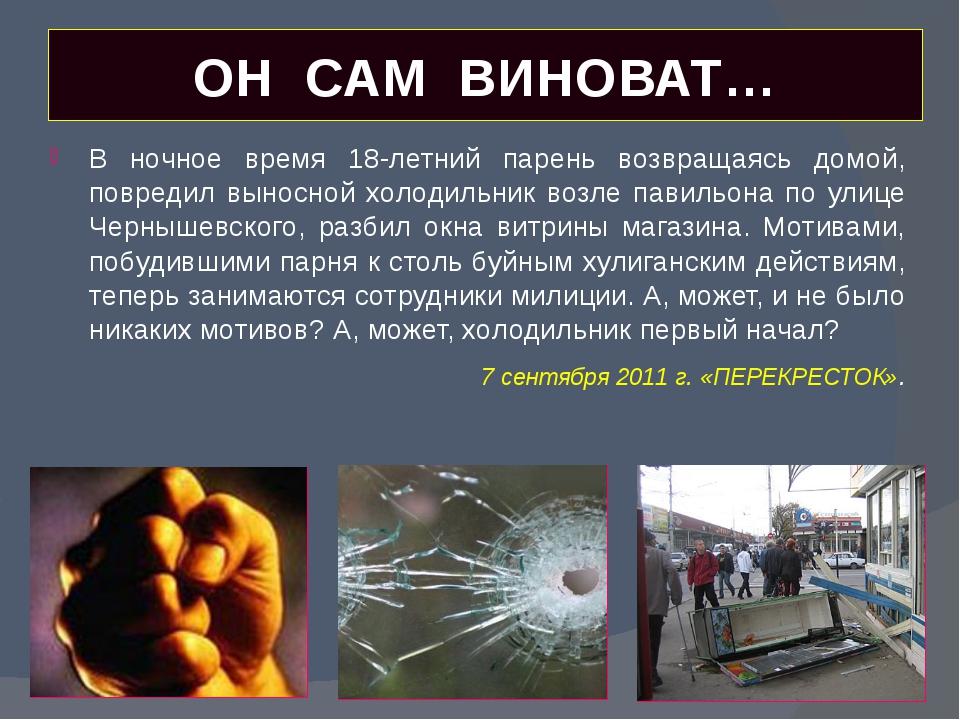 ОН САМ ВИНОВАТ… В ночное время 18-летний парень возвращаясь домой, повредил в...
