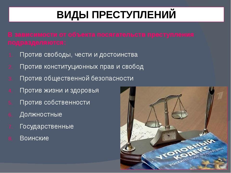 ВИДЫ ПРЕСТУПЛЕНИЙ В зависимости от объекта посягательств преступления подразд...