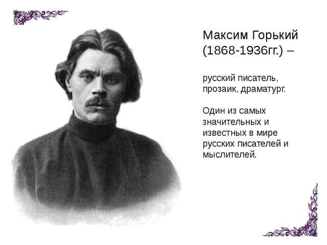 Максим Горький (1868-1936гг.) – русский писатель, прозаик, драматург. Один из...