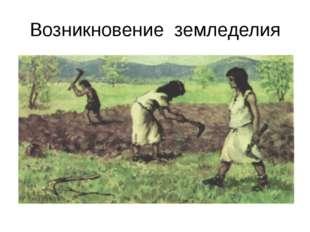 Возникновение земледелия