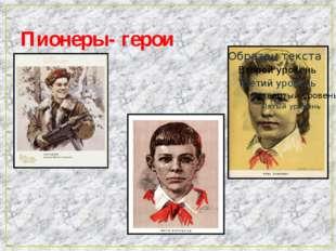 Пионеры- герои