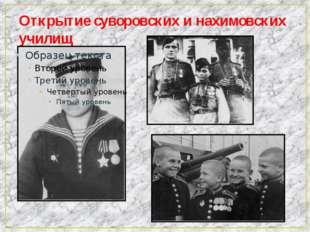 Открытие суворовских и нахимовских училищ