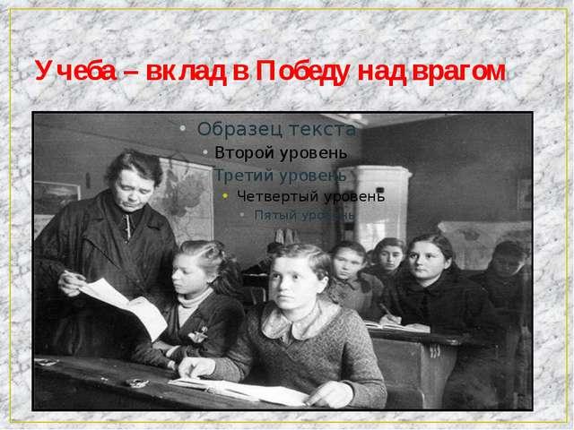 Учеба – вклад в Победу над врагом