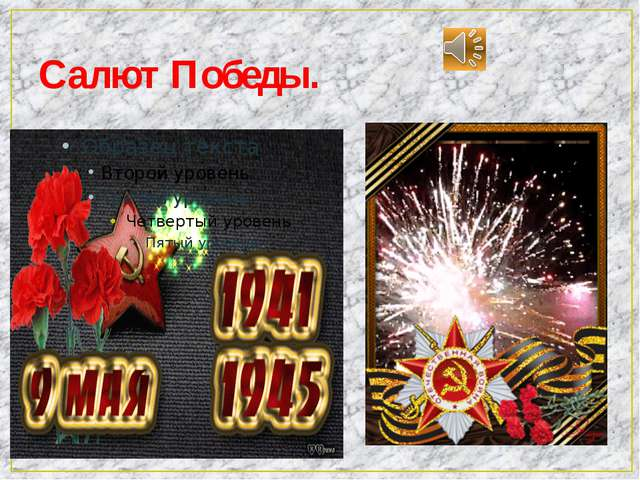 Салют Победы.
