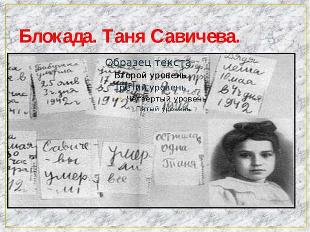 Блокада. Таня Савичева.