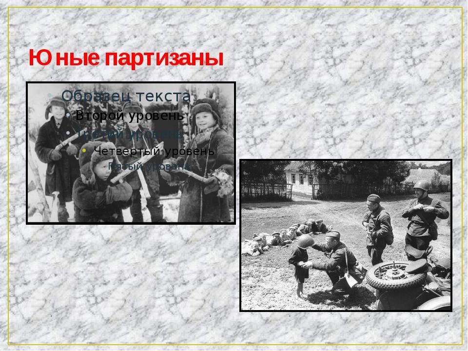 Юные партизаны