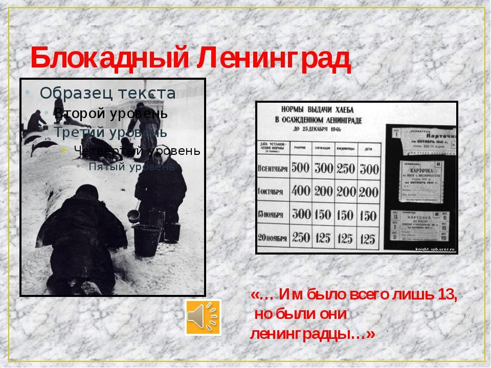 Блокадный Ленинград «… Им было всего лишь 13, но были они ленинградцы…»