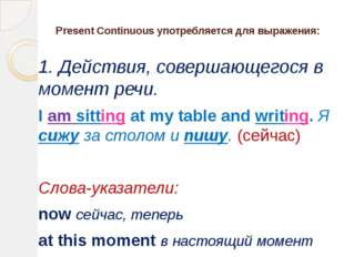 Present Continuous употребляется для выражения: 1. Действия, совершающегося в