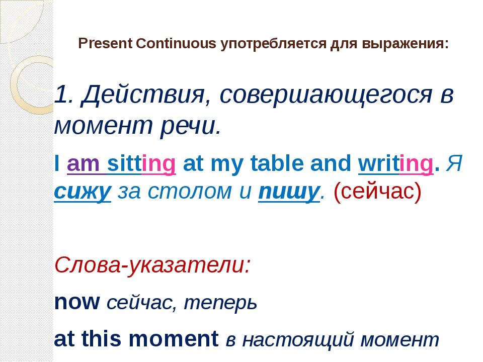 Present Continuous употребляется для выражения: 1. Действия, совершающегося в...