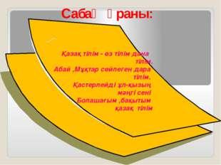 Қазақ тілім - өз тілім дана тілім. Абай ,Мұқтар сөйлеген дара тілім. Қастерл