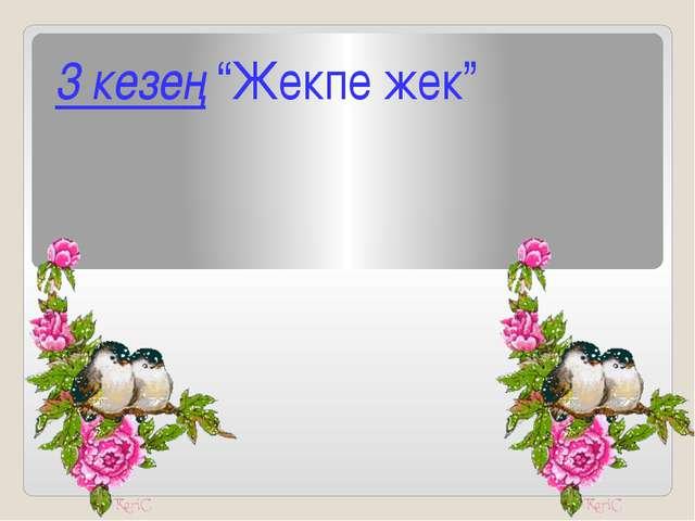 """3 кезең """"Жекпе жек"""""""