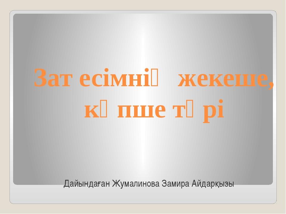 Зат есімнің жекеше, көпше түрі Дайындаған Жумалинова Замира Айдарқызы