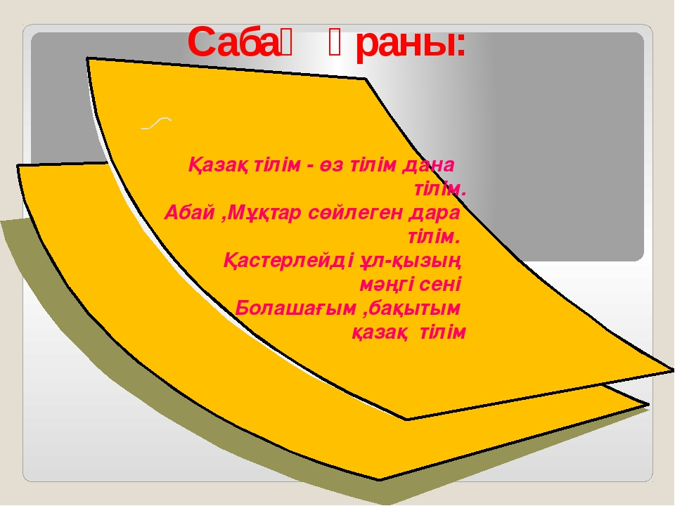 Қазақ тілім - өз тілім дана тілім. Абай ,Мұқтар сөйлеген дара тілім. Қастерл...