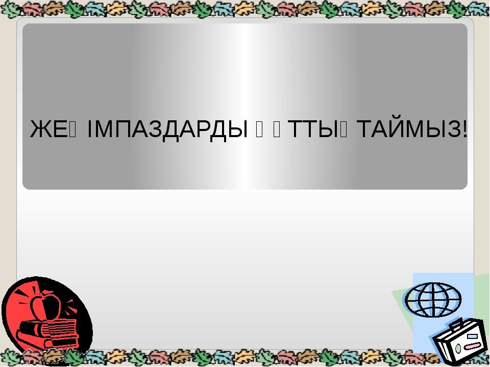 ЖЕҢІМПАЗДАРДЫ ҚҰТТЫҚТАЙМЫЗ!