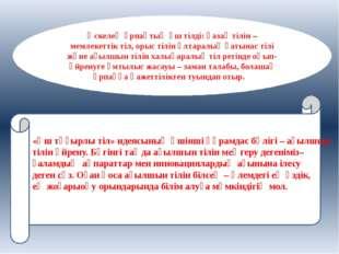 Өскелең ұрпақтың үш тілді: қазақ тілін – мемлекеттік тіл, орыс тілін ұлтарал
