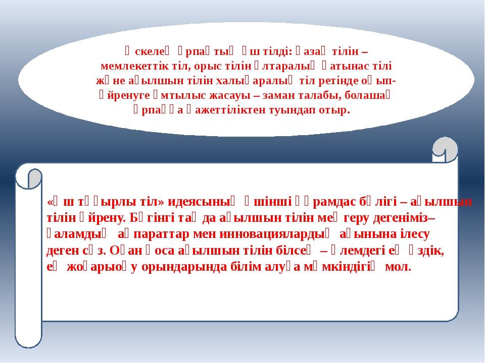 Өскелең ұрпақтың үш тілді: қазақ тілін – мемлекеттік тіл, орыс тілін ұлтарал...