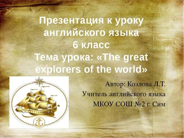 Автор: Козлова Л.Т. Учитель английского языка МКОУ СОШ №2 г. Сим Презентация...