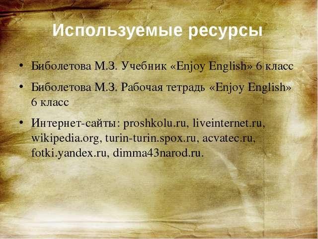Биболетова М.З. Учебник «Enjoy English» 6 класс Биболетова М.З. Рабочая тетра...