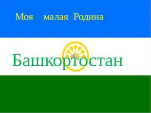 Моя малая Родина Башкортостан