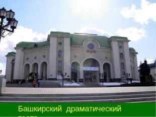 Башкирский драматический театр