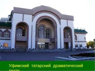 Уфимский татарский драматический театр