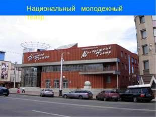 Национальный молодежный театр
