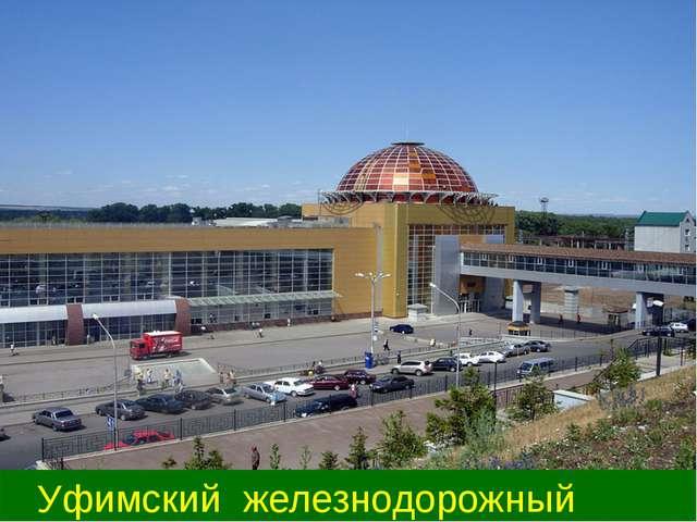 Уфимский железнодорожный вокзал