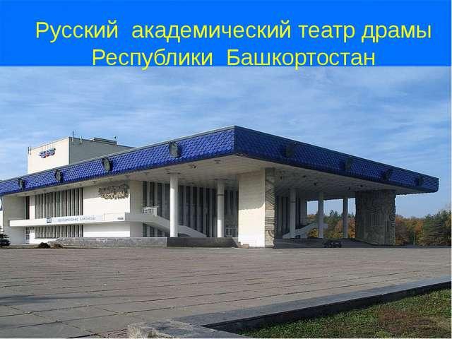 Русский академический театр драмы Республики Башкортостан
