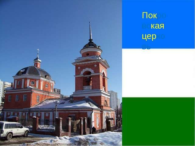 \ Покровская церковь