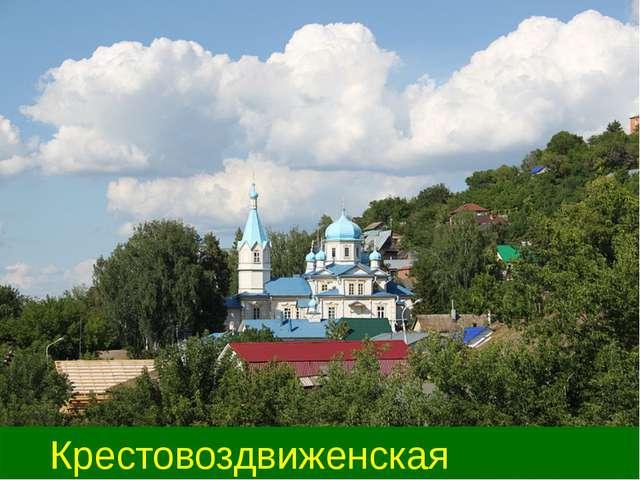 \ Крестовоздвиженская церковь