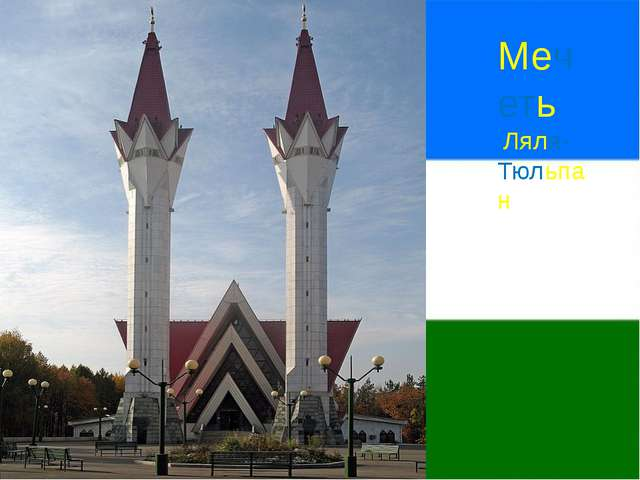 \ Мечеть Ляля-Тюльпан